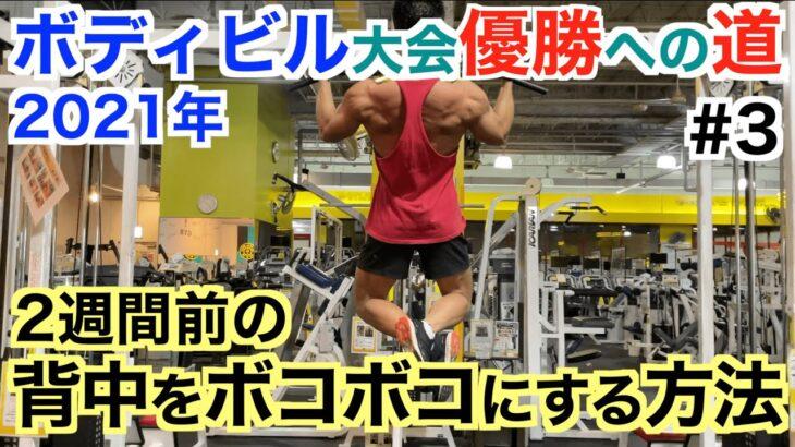 【大会への道#3】減量中にエネルギーがない時に追い込む方法。背中&肩(リア)のトレーニングです。