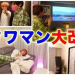 【完成】総額350万円かけて大改造した兼近のタワマンルームツアー!