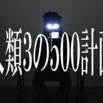 碇チンボウの人類3の500計画【セコくいやしくあさましい】【3の500の5す。】【第三のビール500缶5本す。】