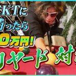 【賞金390万】超高額ビリヤード対決!!