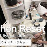 【僕は変わりました】5児の父親のキッチンリセット