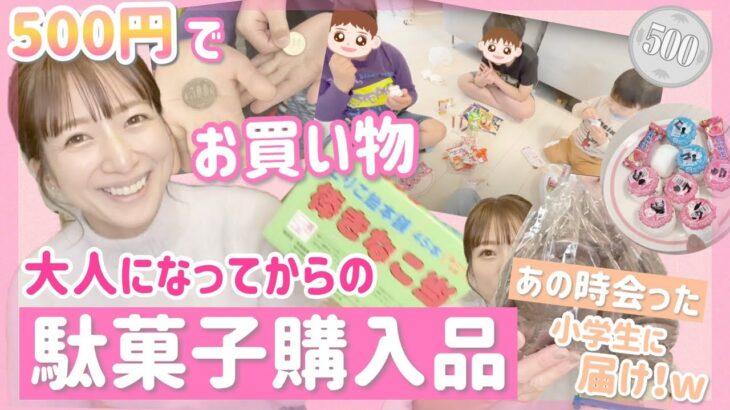 【購入品】駄菓子屋さんで買ったもの紹介します!【青空昊空幸空は500円!】