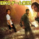 【#7②】EIKOがラストオブアスを生配信!【ゲーム実況】
