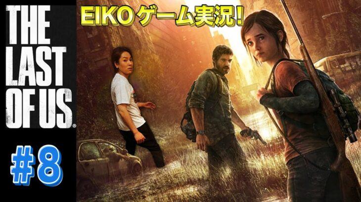 【#8】EIKOがラストオブアスを生配信!【ゲーム実況】