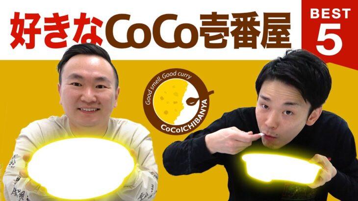 【カレー】かまいたち山内・濱家がココイチBEST5を発表!