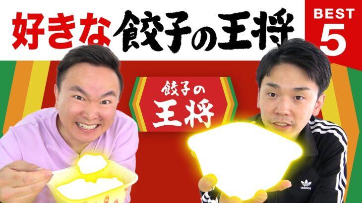 【王将】かまいたち山内・濱家が餃子の王将BEST5を発表!