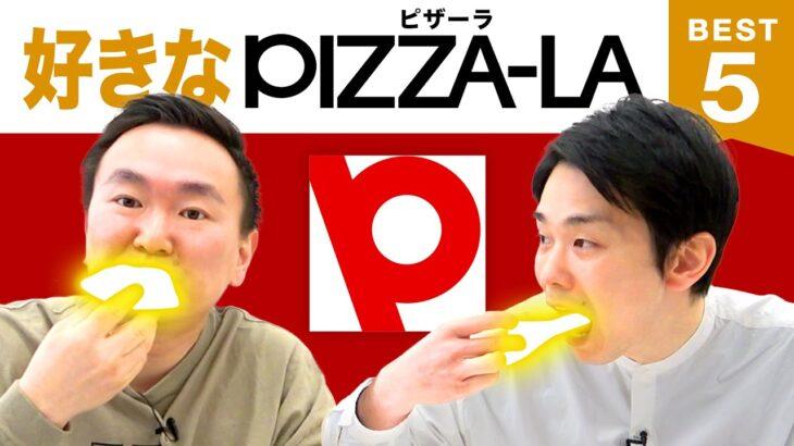 【ピザ】かまいたち山内・濱家がピザーラBEST5を発表!