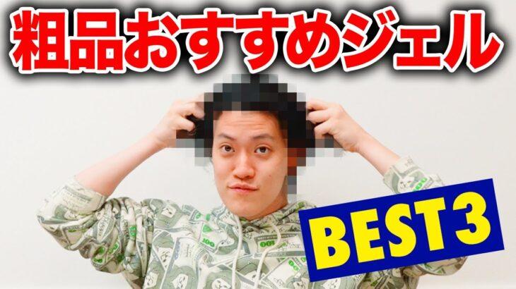 髪質終わってる粗品おすすめジェルBEST3紹介!! 薄毛のせいやは憧れのまなざし…【霜降り明星】