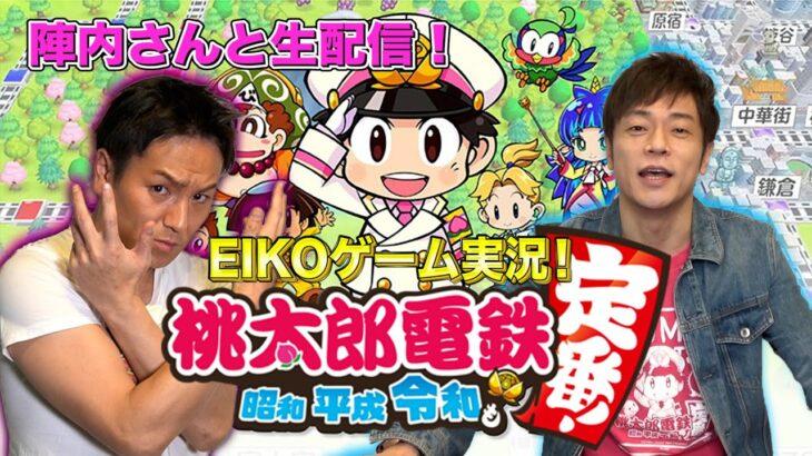 EIKOが陣内さんと桃太郎電鉄で生配信!