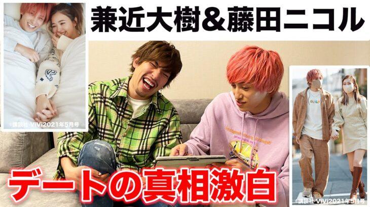 【激白】EXIT兼近が藤田ニコルとのデートの真相を語る!