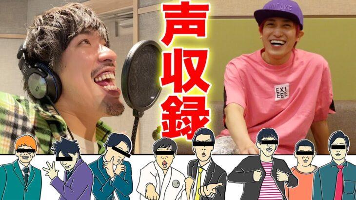 【声収録】EXITが自分たちでジングルをレコーディング!あの決め台詞やギャグが飛び出す!