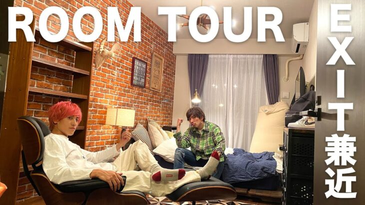 【ルームツアー】EXIT兼近のこだわりの部屋を紹介