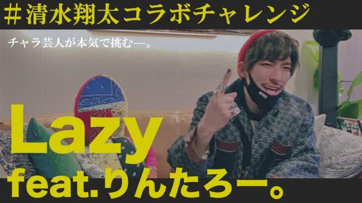 清水翔太さんのコラボ企画にEXITりんたろーが本気で挑戦してみた【Lazy feat.Rintaro】