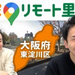 【Googleマップ】かまいたち濱家がリモートで数十年ぶりに里帰り