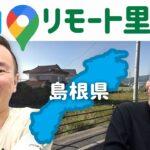 【Googleマップ】かまいたち山内がリモートで里帰りしたら小学生時代のすごい過去が明かされた!