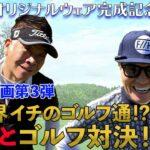 【HFC×LANVIN SPORT】ゴルフ対決!ギャグ一兆個持っている男 原西(FUJIWARA)