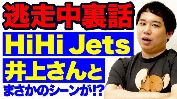 せいや逃走中裏話! HiHi Jets井上さんとまさかのシーンがオンエアで発覚!?【霜降り明星】