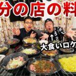 【大食い】どんなに満腹でも自分の店の料理なら全て食べきれる説【MAX鈴木】