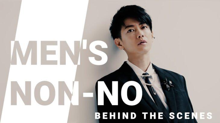 MEN's NON-NO(2021年5月号)メイキング