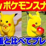 【New ポケモンスナップ】64版『ポケモンスナップ』と比べて発売前にプレイしてみた!!【霜降り明星】