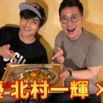 【大物俳優】北村一輝が下北沢にカレー屋をOPENするらしいので試食をしてきました