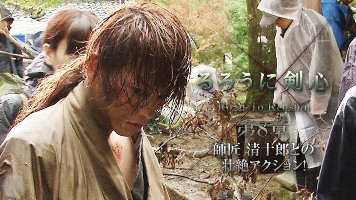 「るろうに剣心『Road to Kenshin』 第8章 師匠 清十郎との壮絶アクション! 」