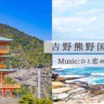「吉野熊野国立公園」-Sharing Trip #6-