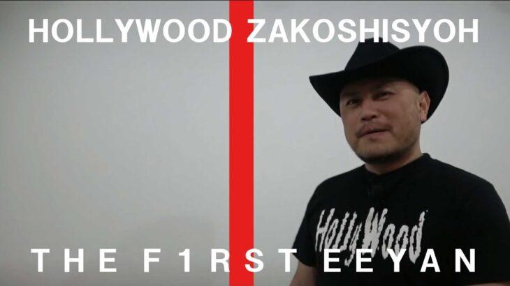 ハリウッドザコシショウ / THE FIRST EEYAN #01【なんだそりゃ?】【なめてんのか?】【FIRST EEYANてなんやねん?】