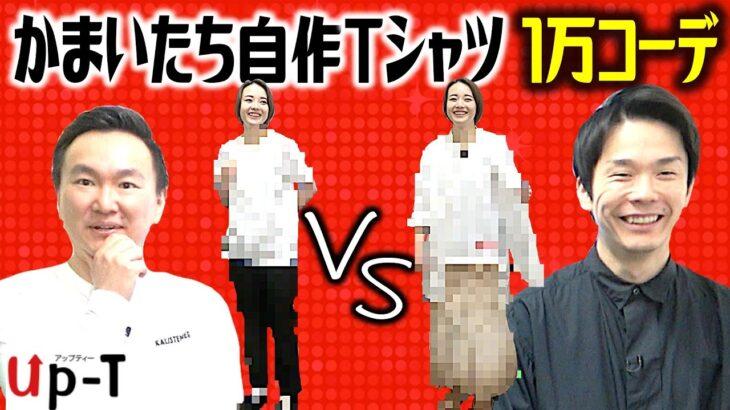 【Tシャツ】かまいたちが作ったTシャツで樺澤マネージャー1万円コーデ対決!