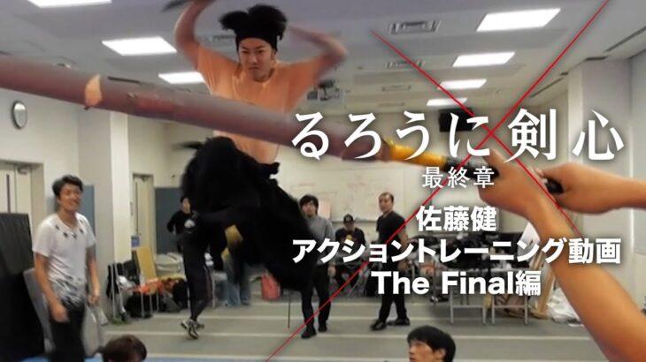 るろうに剣心 最終章 The Final /佐藤健アクショントレーニング動画
