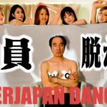 江頭が○○してる間に生着替え VSパリピ美女軍団・サイバージャパンダンサーズ