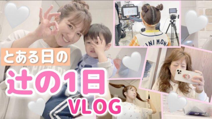 【Vlog】とある日の辻の1日を撮影してみた!