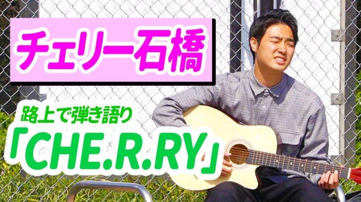 【童貞石橋】YUI/チェリー 路上で弾き語りして見た【四千頭身】