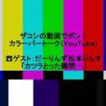 ハリウッドザコシショウのカラーバートーク(Youtube)第147話【セコくいやしくあさましい】【クン●したい】【1の350よりも3の500】