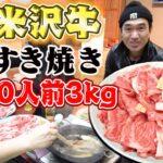 【大食い】超豪華!米沢牛のすき焼き20人前3kgを食べ尽くす