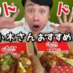 小木さんが好きな激うまホットドッグみんなで食べたよ!