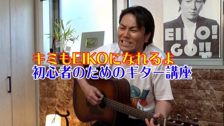 初心者のためのギター講座(クセあり) 優里さん!これを見ればボイパもできるよ!
