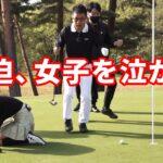 ゴルフデビューした結果、女の子を泣かせてしまいました【中井学】