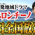 【告知】本日!!ドラマ『ペペロンチーノ』全国放送します!!