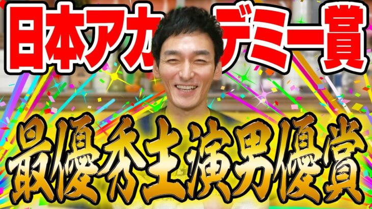 日本アカデミー賞で最優秀主演男優賞&最優秀作品賞を受賞しました!本当にありがとうございます!【ミッドナイトスワン】