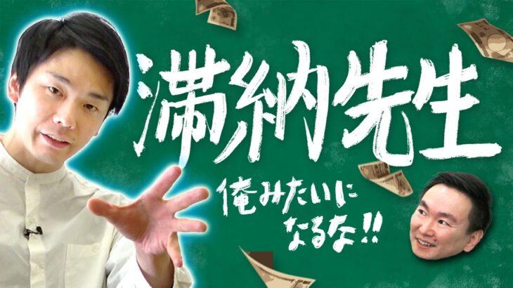 【滞納先生】かまいたち濱家が「電気・ガス・水道・家賃・携帯電話」を支払わずに止めてしまうと起こる借金の恐怖について全て語ります!