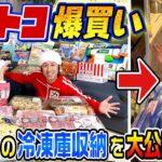【コストコ爆買い】大家族の冷凍庫収納を大公開