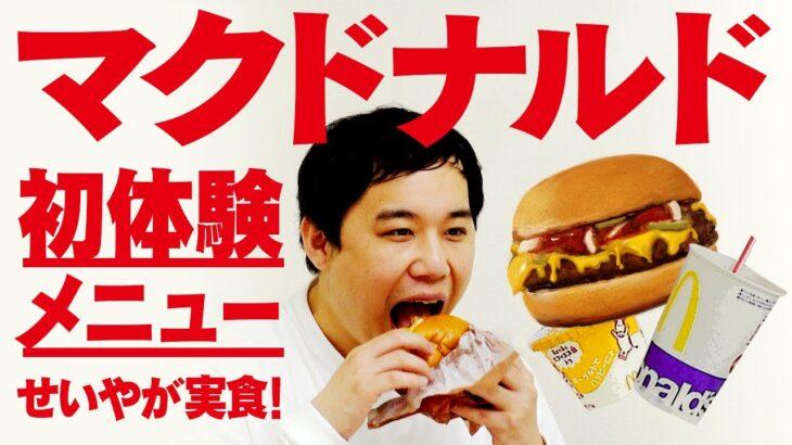 せいや食べたことないマクドナルドのメニューを初体験! 新レギュラー誕生なるか!?【霜降り明星】