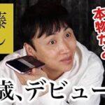 斉藤さんを知らない児嶋さんは斉藤さんでみんなを笑顔にする。