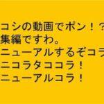 ザコシの動画でポン!<総集編>(レトロシリーズ)【総集編】【引越完了】【疲労困憊】