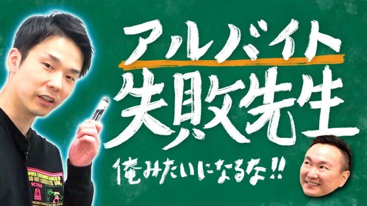 【アルバイト】かまいたち濱家がバイトで経験してきた失敗を全て話します!