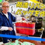 【休日の所さん】荷造りバンドでバッグを作ろう! 前編 / 世田谷ベース