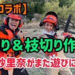 【またコラボ】草刈り&枝切りを手伝いにまた鈴木紗理奈がやってきた!