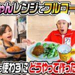 【レンジ料理】かんちゃんがレンジでフルコース作りました