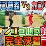 【完全決着】オリラジ藤森さんと因縁のゴルフ対決